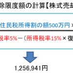 ふるさと納税の限度額計算式(株式売却益1億円の場合)